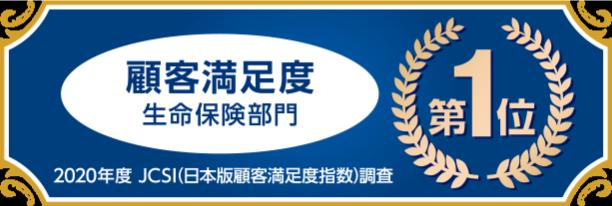 顧客満足度 生命保険部門第1位 2020年度JCSI(日本版顧客満足度指数)調査