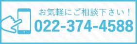 0223744588